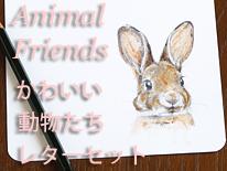 動物たちレターセット